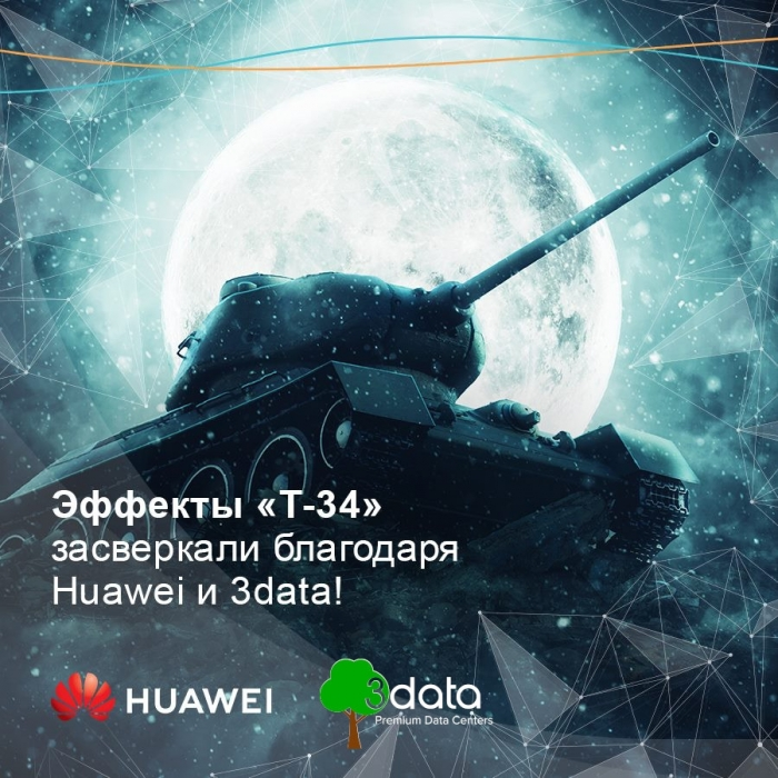 The film T-34 was created on the computing resources of Huawei 3data Cloud